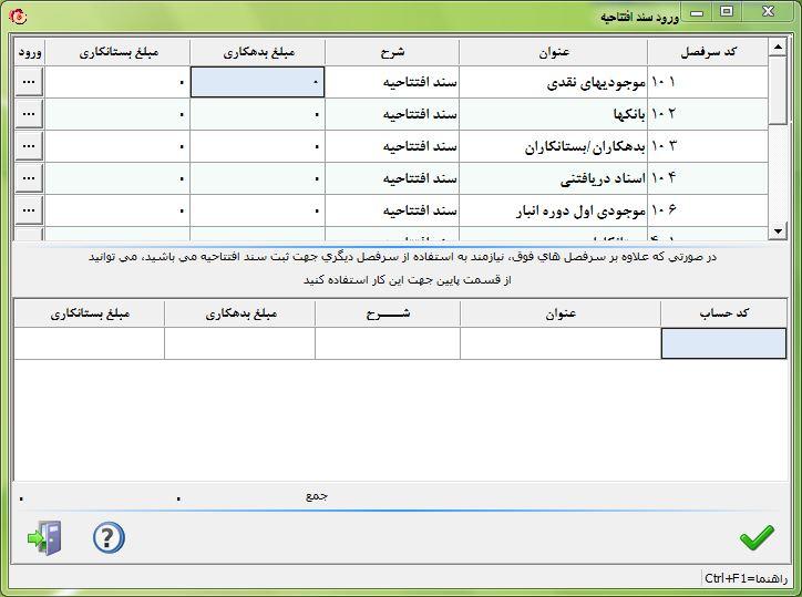 ثبت سند افتتاحیه دستی در نرم افزار هلو