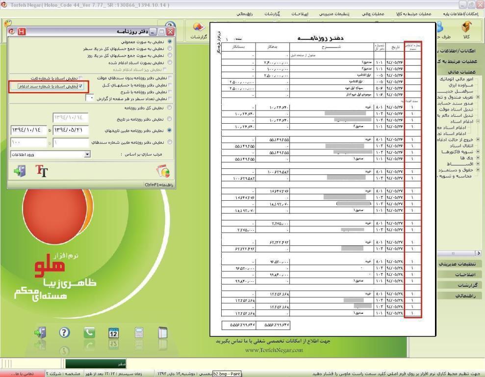 خلاصه سند در نرم افزار هلو