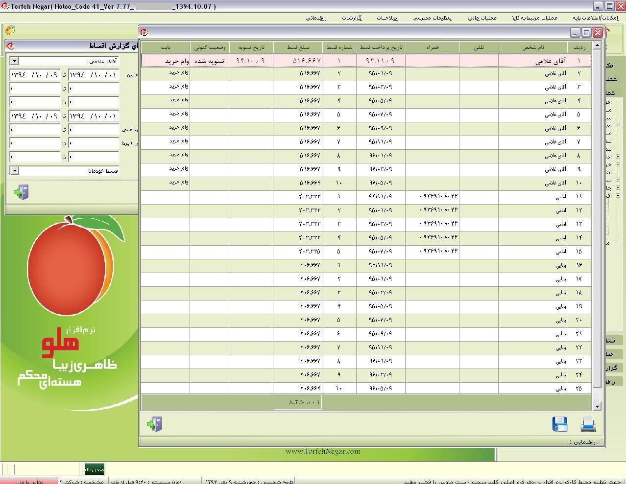 اقساط و گزارشات مربوطه در نرم افزار هلو
