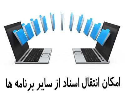 امكان انتقال اسناد از سایر برنامه ها