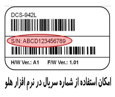 امکان استفاده از شماره سریال در نرم افزار هلو