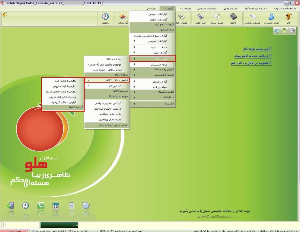 گزارش عملكرد كالا در نرم افزار هلو