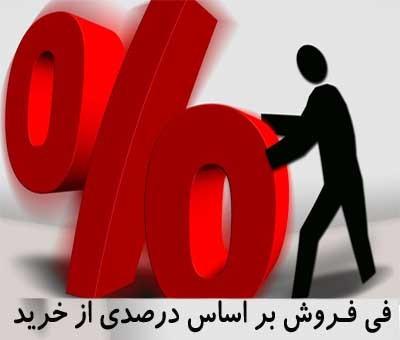 فی فـروش بر اساس درصدی از خرید