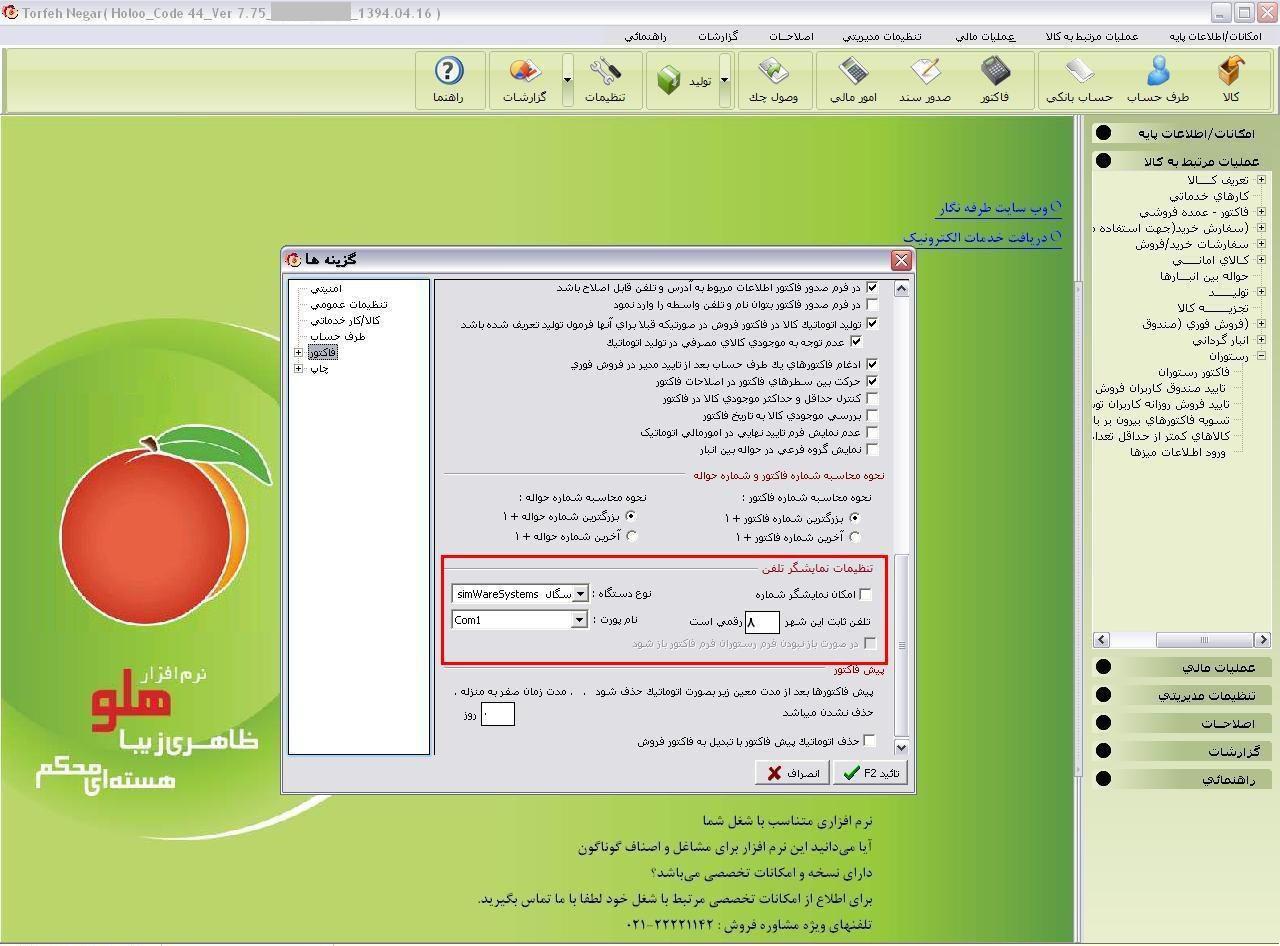 استفاده از دستگاه Caller ID