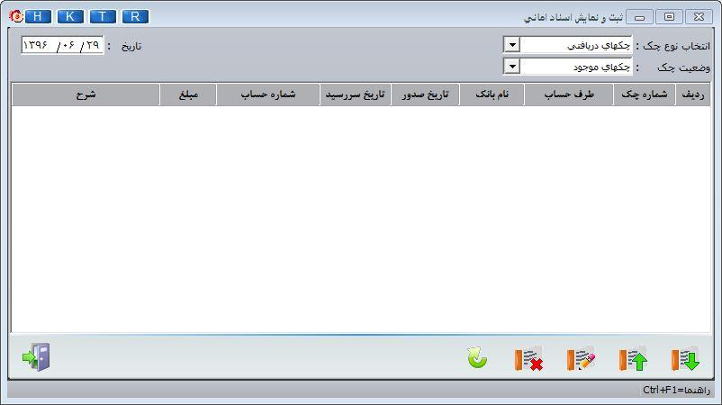 امکان ثبت چكهای ضمانتی در نرم افزار هلو