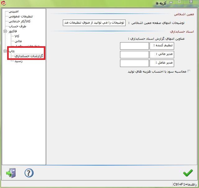 حذف توضیحات انتهای گزارش معین اشخاص