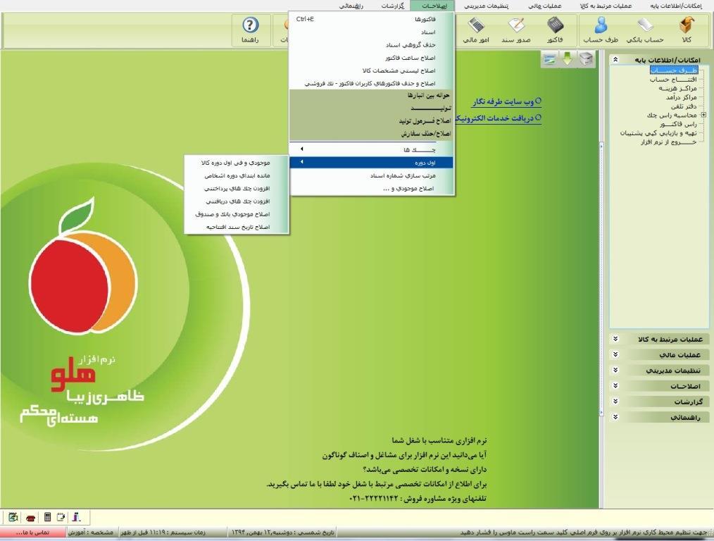 اصلاح سند افتتاحیه نرم افزار هلو