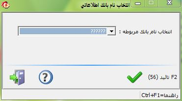نمایش نام بانک اطلاعاتی به صورت علامت سوال