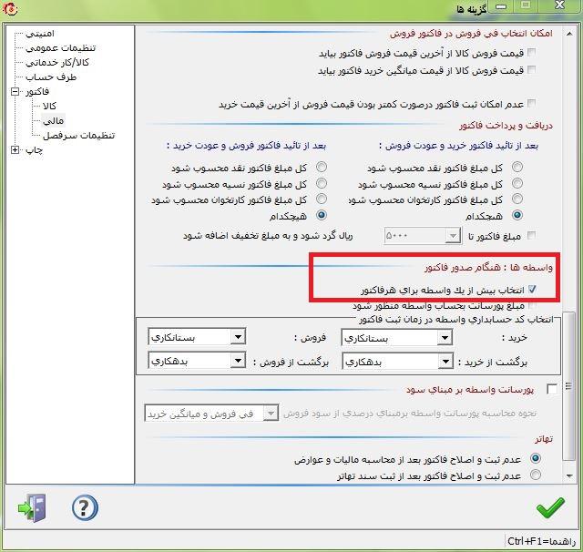 معرفی امکان ثبت چند واسطه برای یک فاکتور نرم افزار هلو