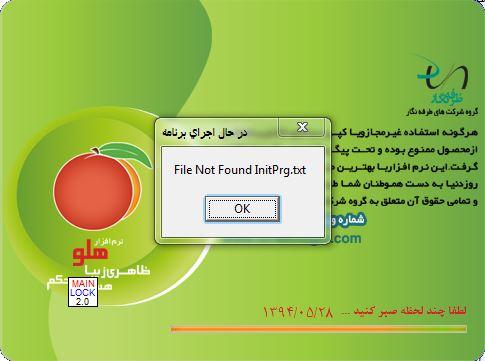 روش رفع خطای File initprg txt Not found در نرم افزار هلو