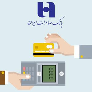 استفاده از POS بانک صادرات