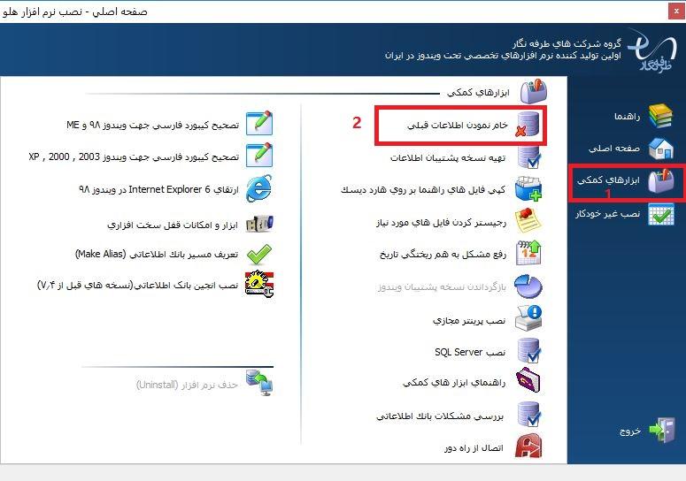 خام نمودن اطلاعات نرم افزار هلو