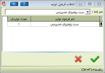 اصلاح فرمول تولید در نرم افزار هلو