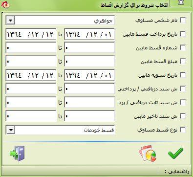 معرفی گزارش اقساط در نرم افزار هلو