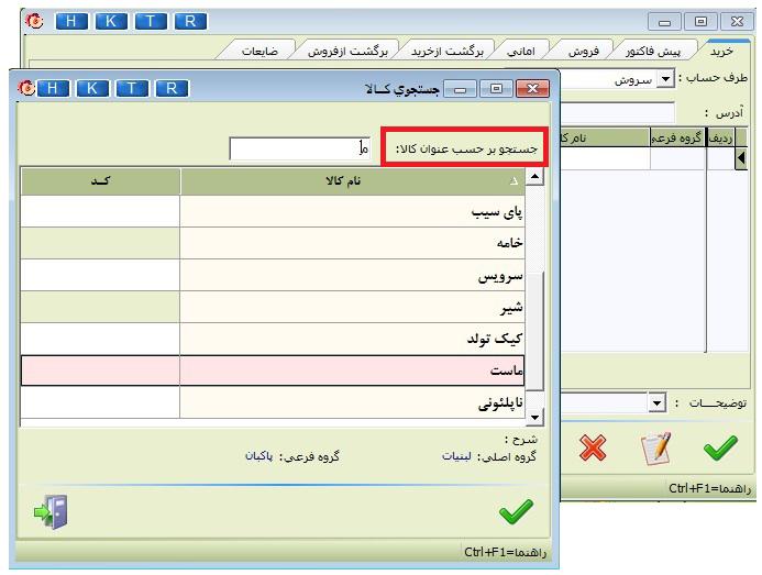 آموزش ثبت فاکتور خرید در نرم افزار هلو