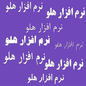 فونت های فارسی مورد نیاز نرم افزار هلو