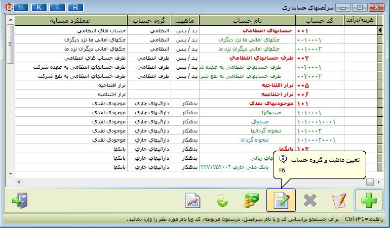 تعیین ماهیت و گروه حساب در نرم افزار هلو