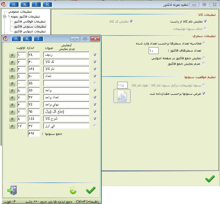 تنظیمات ستونی فاکتور در نرم افزار هلو