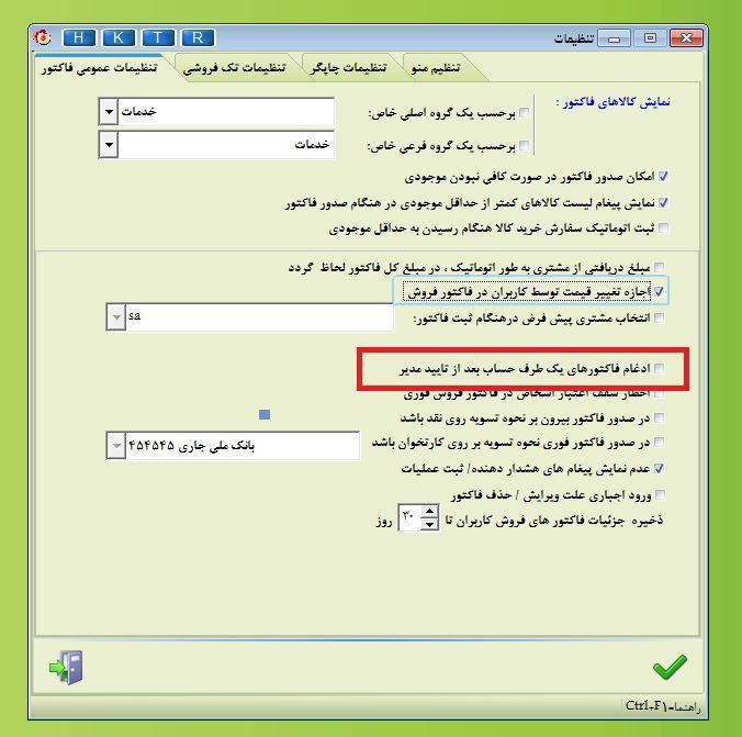 معرفی امکان تعریف کد برای فروشندگان در نرم افزار هلو