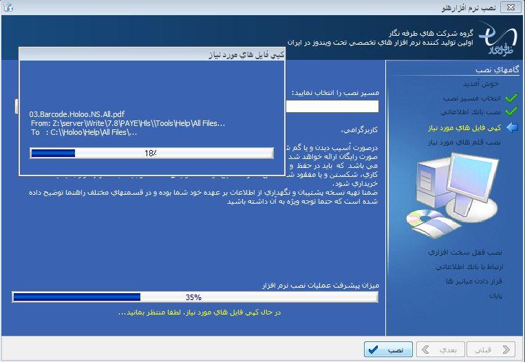 آموزش نصب نرم افزار هلو بر روی ویندوز ۱۰