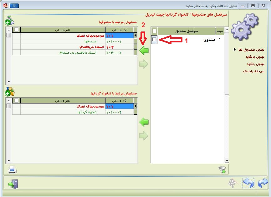 تبدیل اطلاعات چکها به ساختار جدید در نرم افزار هلو