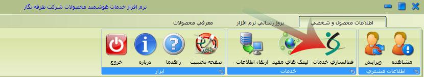 نرم افزار خدمات هوشمند هلو Smart Help