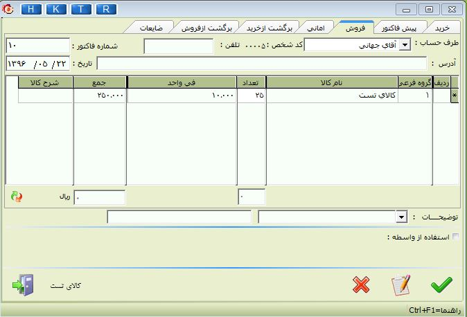 آموزش ثبت فاکتور فروش در نرم افزار هلو