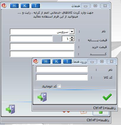 کارهای خدماتی در نرم افزار هلو