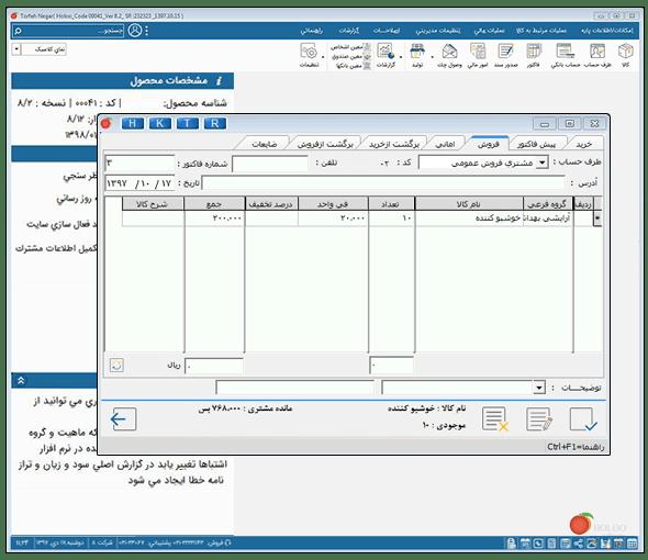 invoice-holoo8-smart2-min